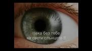 Sinan Sakic - Zaplakace Oci Zelene Превод