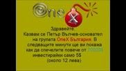 Onex България