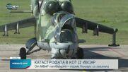 Трима българи са загинали при инцидента с хеликоптер в Африка
