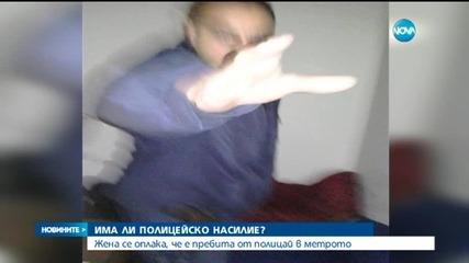 Жена обвини полицай в побой