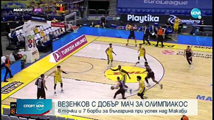 Везенков с 8 точки при драматичен успех на Олимпиакос в Евролигата