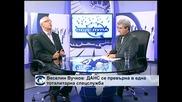 Веселин Вучков: ДАНС се превърна в една тоталитарна спецслужба