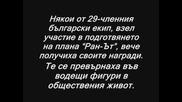 американския план за унищожение на българия (ранът)