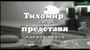 _bg_ Янис Плутархос - Ако си Любовта