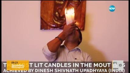 Мъж може да сложи в устата си 15 запалени свещи (ВИДЕО)