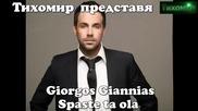 _bg_ Йоргос Янияс - Счупете всичко Giorgos Giannias