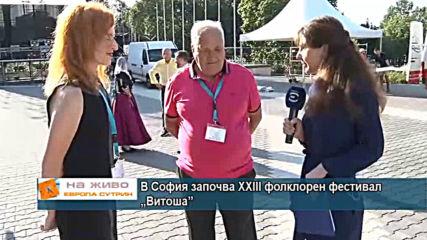 """В София започва XXIII фолклорен фестивал """"Витоша"""""""