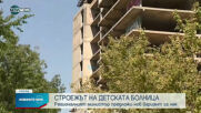 МРРБ издава виза за строителство на нова сграда за детската болница