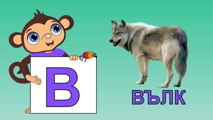 Образователно Видео За Деца- Буквите А - З (част 1)