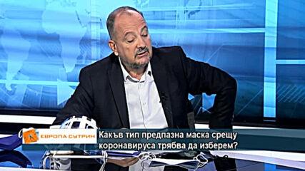 проф. Емил Воденичаров: Произвеждаме маски с 90% защита от коронавируса, но ги изнасяме в чужбина