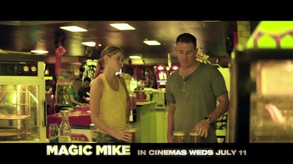 Magic Mike - Само за жени ! ! !