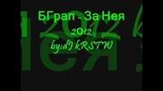 Dj krstw - Бг рап - За Нея 2012