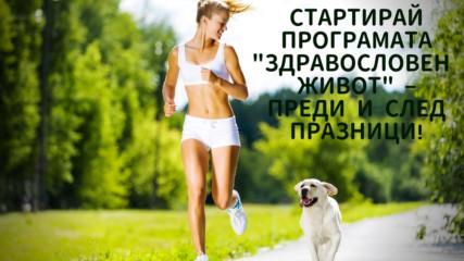 """Стартирай програмата """"Здравословен живот"""" – преди и след празници!"""