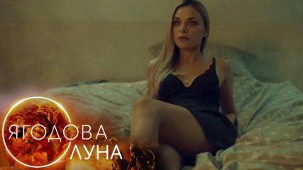 Ягодова луна - Епизод 5, Сезон 1