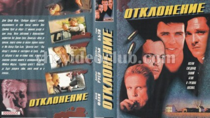 Отклонение (синхронен екип, дублаж на Ай Пи Видео, 1999 г.) (запис)
