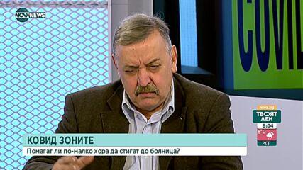 Проф. Кантарджиев: До седмица ще може да се поставя трета доза и на Moderna в България