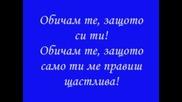 Ti Si Vsichko Za men ... Obicham Te mnogo mily !!!