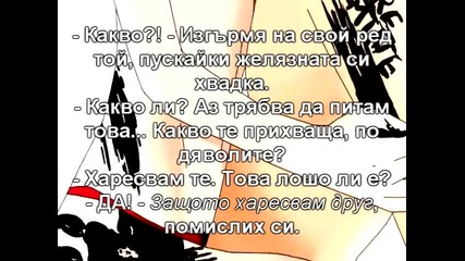 I'm Not Your Boyfriend, Baby! - [ Bleach ] - fic 5
