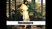 Кичка Бодурова - Плесницата