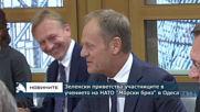 """Зеленски приветства участниците в учението на НАТО """"Морски бриз"""" в Одеса"""