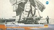 Къде е единствената работеща вятърна мелница в България?