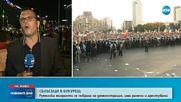 Мащабен протест и сблъсъци в Букурещ