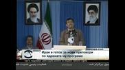 Иран е готов за нови преговори по ядрената му програма