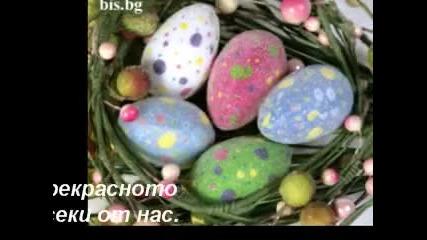 Весел празник - Великден !