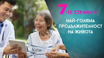 7-те страни с най-голяма продължителност на живота