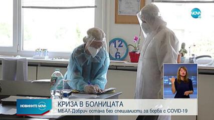 Болните от коронавирус в Добрич се лекуват от гастроентеролози