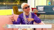Мира Радева: За отговорността, след поет ангажимент - На кафе (28.01.2021)