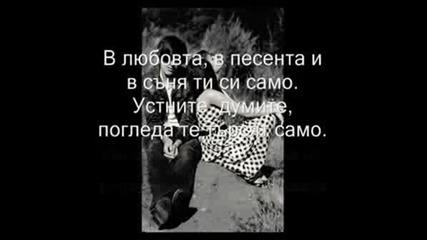 Daneca & Nelly - Завинаги В Сърцето (text)