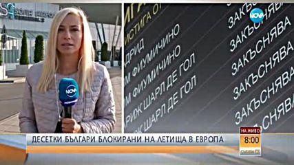 """Всички полети на """"България ер"""" се движат по разписание"""