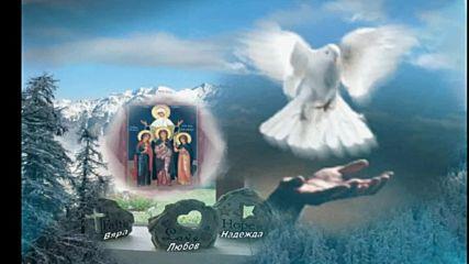 Честит Празник- Света София, Вяра, Надежда И Любов