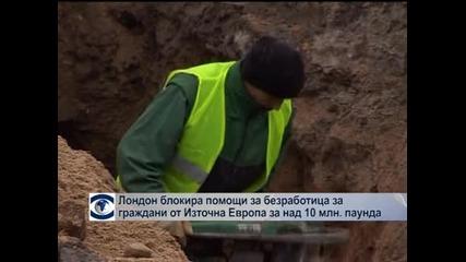 Лондон блокира помощи за безработица за граждани от Източна Европа за над 10 млн. паунда