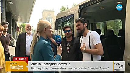 """ЛЯТНО КОМЕДИЙНО ТУРНЕ: Кои градове ще посетят актьорите от театър """"Българска армия""""?"""