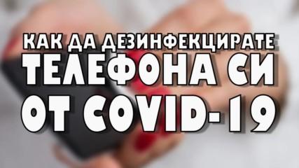 Как да дезинфекцирате телефона си от COVID-19