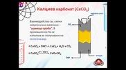 Калций - презентация