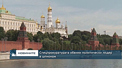 Спецпрокуратурата обвини политически лидер в шпионаж
