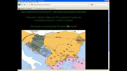Хакване на Турски сайт за 2 - ри път / Unknown Bulgarian Hacker