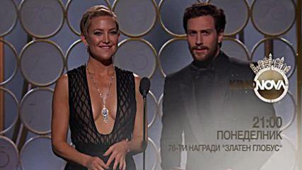 """Награди """"Златен глобус"""" на 7 януари по KINO NOVA"""