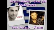 Dionisis Makris - Eimai Full Erwtevmenos