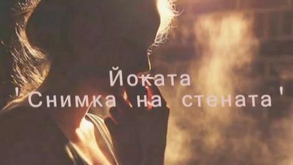 Една от най-тъжните бг рап песни ... Yokata - Snimka na stenata