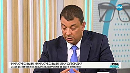 Депутат от ВМРО: Навсякъде в Европа субсидиите за партиите са от държавата