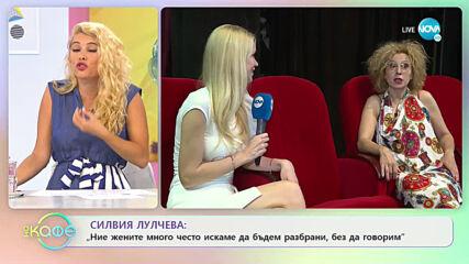 """Силвия Лулчева: За моноспектакъла си """"Мъжът ми е виновен"""" - """"На кафе"""" (06.07.2020)"""