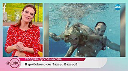 """""""На кафе"""" с Теодора Духовникова (05.02.2019)"""