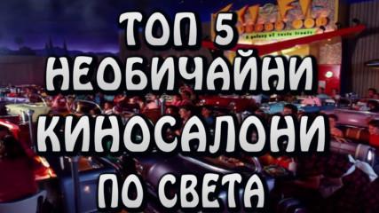 Топ 5 Необичайни киносалони по света
