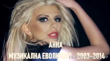 Анна - Музикална еволюция - 2003-2014