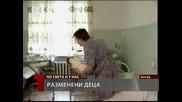 Размяна на деца - безхаберието на болниците в Русия