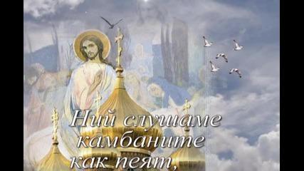 Христос Възкръсна!